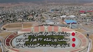 ورزشگاه 15 هزار نفری یاسوج در حال نابودی