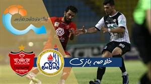 خلاصه بازی نفت مسجد سلیمان 1 - پرسپولیس 2