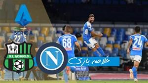 خلاصه بازی ناپولی 2 - ساسولو 0