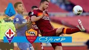 خلاصه بازی آ اس رم 2 - فیورنتینا 1