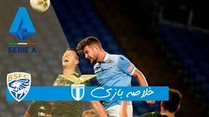 خلاصه بازی لاتزیو 2 - برشا 0