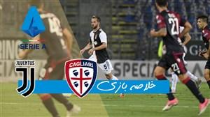 خلاصه بازی کالیاری 2 - یوونتوس 0