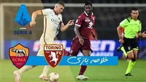 خلاصه بازی تورینو 2 - آاس رم 3