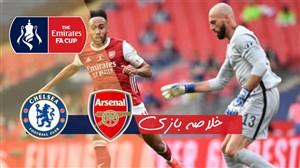 خلاصه بازی آرسنال 2 - چلسی 1