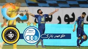 خلاصه بازی استقلال 2 - سپاهان 1