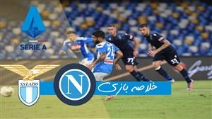 خلاصه بازی ناپولی 3 - لاتزیو 1