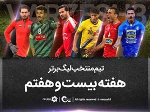 تیم منتخب هفته بیست و هفتم لیگ برتر