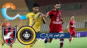 خلاصه بازی سپاهان 0 - نساجی 1