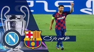 خلاصه بازی بارسلونا 3 - ناپولی 1