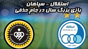 استقلال - سپاهان ؛ بازی بزرگ سال در جام حذفی