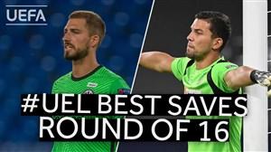 سیوهای برتر لیگ اروپا در مرحله یک هشتم نهایی