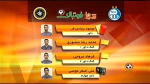 کارشناسی داوری استقلال - سپاهان در جام حذفی