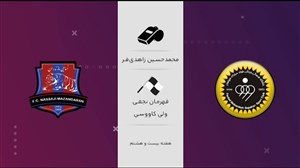 نظر کارشناسان داوری درباره بازی سپاهان - نساجی