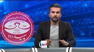 میثاقی: سقوط سپیدرود برای مسئولان ورزش گیلان خجالت آور است