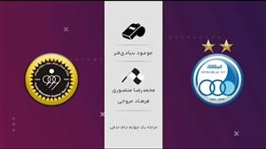 نظر کارشناسان داوری درباره بازی استقلال - سپاهان