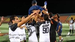 حواشی پر هیجان هفته 33 لیگ دسته اول