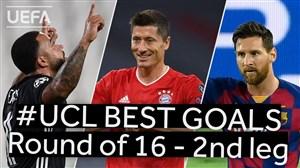 گلهای برتر مرحله برگشت یک شانزدهم لیگ قهرمانان اروپا