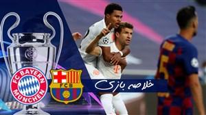 خلاصه بازی بارسلونا 2 - بایرن مونیخ 8