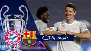 خلاصه بازی بارسلونا 2- بایرن مونیخ 8 (گزارش انگلیسی)