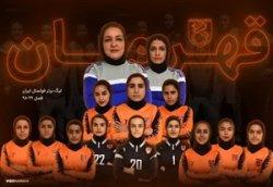 افتخار آفرینی رفسنجان پس از فوتبال; قهرمانی فوتسال بانوان