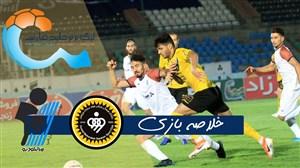 خلاصه بازی پیکان 1 - سپاهان 1