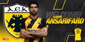 رونمایی باشگاه AEK از پیراهن و خرید جدیدش کریم انصاری فرد