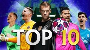 10 دروازه بان برتر فوتبال اروپا در سال 2020