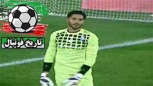 تاریخ فوتبال; سوپرگل امید ابراهیمی به سید حسین حسینی