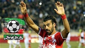 تاریخ فوتبال; سوپر گل رامین رضاییان به پدیده