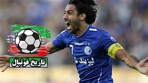 تاریخ فوتبال; فجر سپاسی - استقلال در فصل ۹۳-۹۲