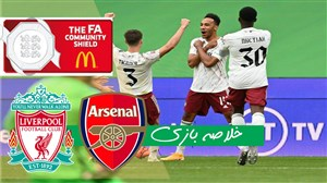 خلاصه بازی آرسنال 1 (5) - لیورپول 1 (4)