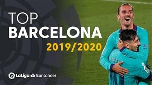 10 گل برتر باشگاه بارسلونا در فصل 20-2019