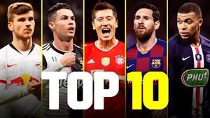 10 گلزن برتر فوتبال اروپا در فصل 20-2019