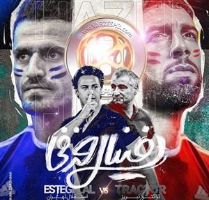 جام آخر؛ استقلال یا تراکتور: شما بگویید!