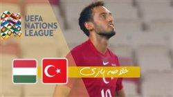 خلاصه بازی ترکیه 0 - مجارستان 1