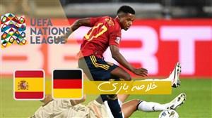خلاصه بازی آلمان 1 - اسپانیا 1