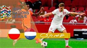 خلاصه بازی هلند 1 - لهستان 0 (گزارش اختصاصی)