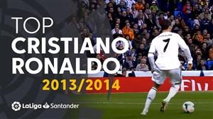 برترین گلهای کریستیانو رونالدو در لالیگا فصل 14-2013