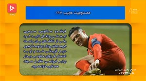 مصدومیت عجیب کریس رونالدو ستاره تیم ملی پرتغال