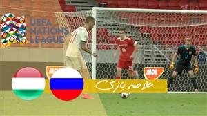 خلاصه بازی مجارستان 2 - روسیه 3