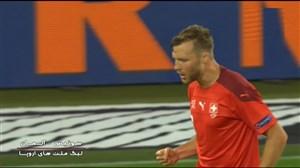 گل اول سوئیس به آلمان ( سیلوان ویدمر )