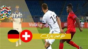 خلاصه بازی سوئیس 1 - آلمان 1