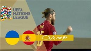 خلاصه بازی اسپانیا 4 - اوکراین 0