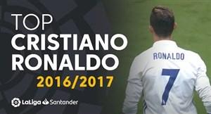 بهترین گل های کریس رونالدو در فصل 17-2016