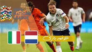 خلاصه بازی هلند 0 - ایتالیا 1