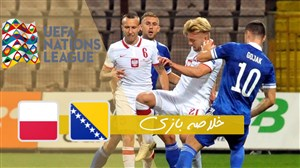 خلاصه بازی بوسنی 1 - لهستان 2