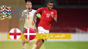 خلاصه بازی دانمارک 0 - انگلیس 0 (گزارش اختصاصی)