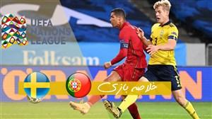 خلاصه بازی پرتغال 2 - سوئد 0