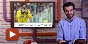از قهرمانی تراکتور در جام حذفی تا قصه های عمو سهراب و رحمتی