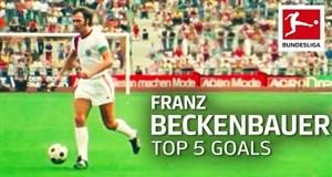 پنج گل برتر فرانس بکن بائر اسطوره فوتبال آلمان